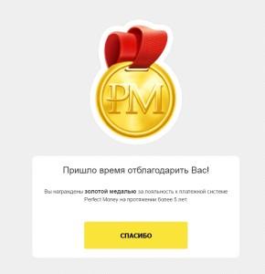 ПМ награда.